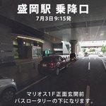 kuzumaki-bus-moriokaeki2-2.jpg